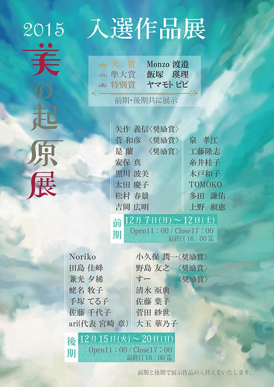 美の起原展2015入選作品展ポスターa3