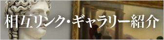 相互リンク・ギャラリー紹介