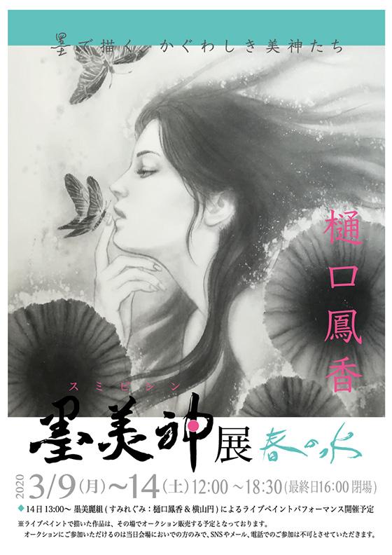 樋口 鳳香 墨美神展 ~春の水~