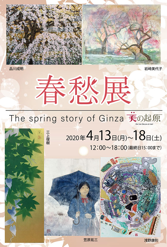 春愁展~The Spring story of Ginza