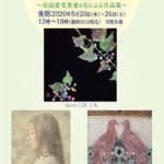 202005後期2019美の起原奨励賞展ポスターs