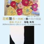 花蝶墨水~洋画と墨の美の競演~ 清水のぶ子 菊地爽秀