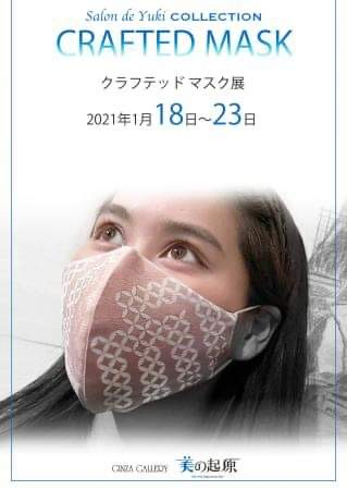Salon de Yuki CRAFTED MASK 展-