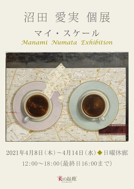 沼田愛実 個展「マイ・スケール」