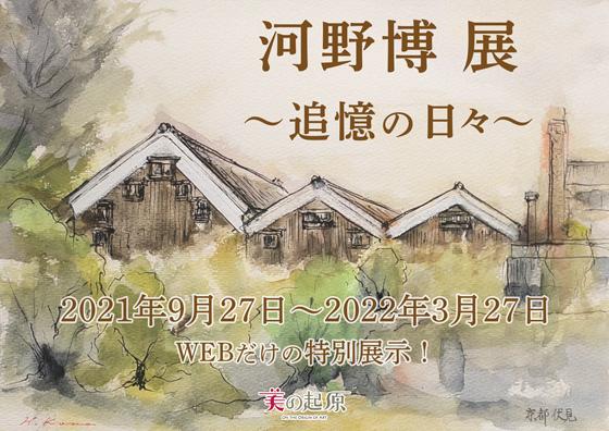 河野博 展 〜追憶の日々〜